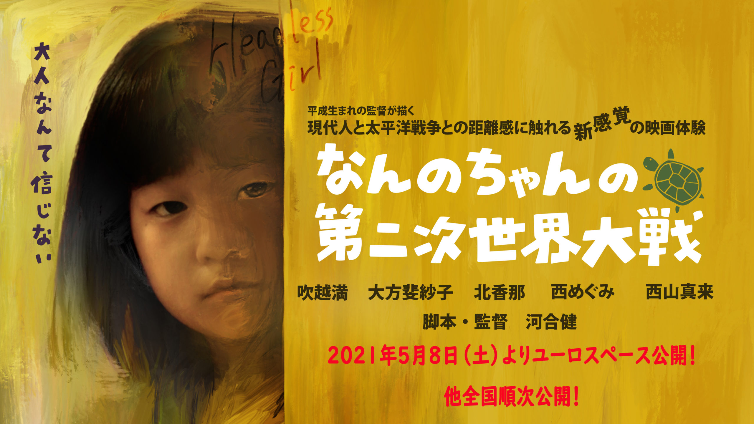 映画『なんのちゃんの第二次世界大戦』公式サイト